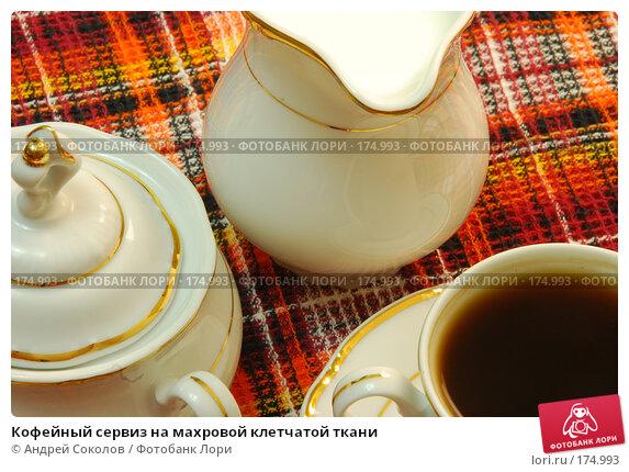 Кофейный сервиз на махровой клетчатой ткани, фото № 174993, снято 13 января 2008 г. (c) Андрей Соколов / Фотобанк Лори