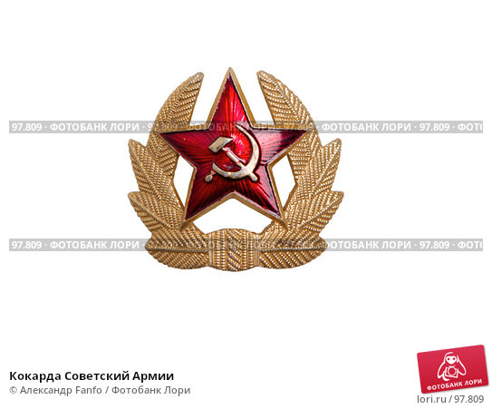 Кокарда Советский Армии, фото № 97809, снято 23 апреля 2017 г. (c) Александр Fanfo / Фотобанк Лори