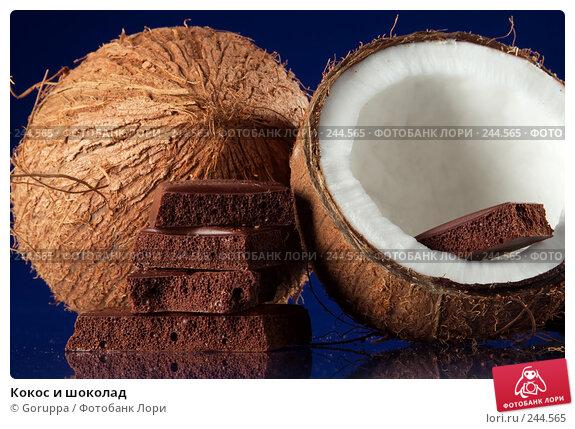 Кокос и шоколад, фото № 244565, снято 5 апреля 2008 г. (c) Goruppa / Фотобанк Лори
