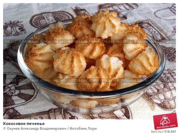 Кокосовое печенье, фото № 318841, снято 9 июня 2008 г. (c) Окунев Александр Владимирович / Фотобанк Лори