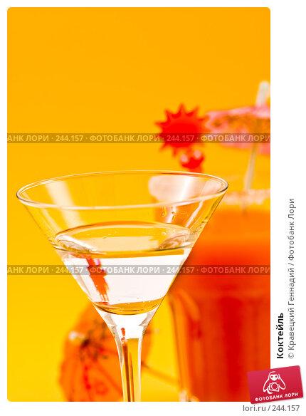 Коктейль, фото № 244157, снято 30 сентября 2005 г. (c) Кравецкий Геннадий / Фотобанк Лори