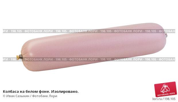 Колбаса на белом фоне. Изолировано., фото № 198105, снято 26 ноября 2004 г. (c) Иван Сазыкин / Фотобанк Лори