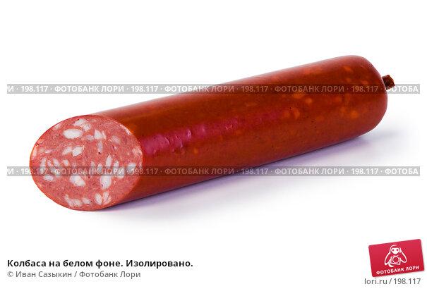 Колбаса на белом фоне. Изолировано., фото № 198117, снято 10 декабря 2004 г. (c) Иван Сазыкин / Фотобанк Лори