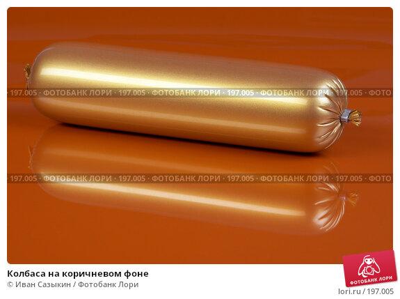 Колбаса на коричневом фоне, фото № 197005, снято 20 сентября 2005 г. (c) Иван Сазыкин / Фотобанк Лори