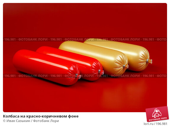 Купить «Колбаса на красно-коричневом фоне», фото № 196981, снято 20 сентября 2005 г. (c) Иван Сазыкин / Фотобанк Лори