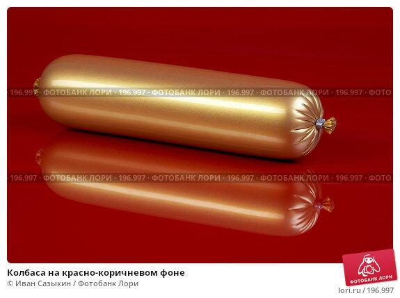 Купить «Колбаса на красно-коричневом фоне», фото № 196997, снято 20 сентября 2005 г. (c) Иван Сазыкин / Фотобанк Лори
