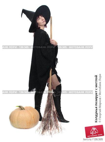 Колдунья позирует с метлой, фото № 130505, снято 20 сентября 2006 г. (c) Георгий Марков / Фотобанк Лори