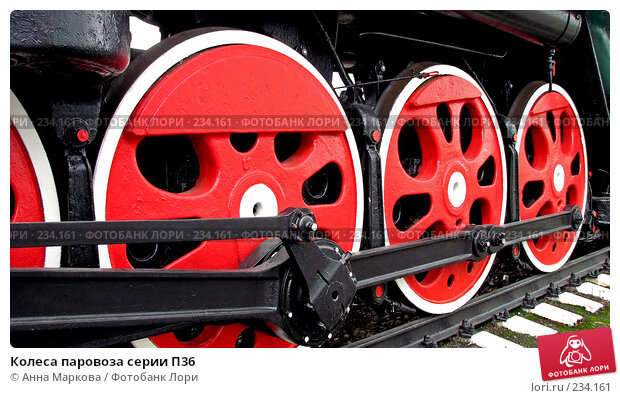 Колеса паровоза серии П36, фото № 234161, снято 5 августа 2007 г. (c) Анна Маркова / Фотобанк Лори