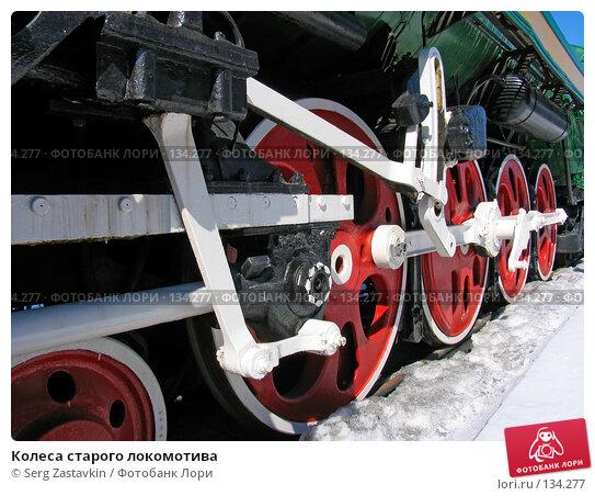 Колеса старого локомотива, фото № 134277, снято 9 апреля 2005 г. (c) Serg Zastavkin / Фотобанк Лори
