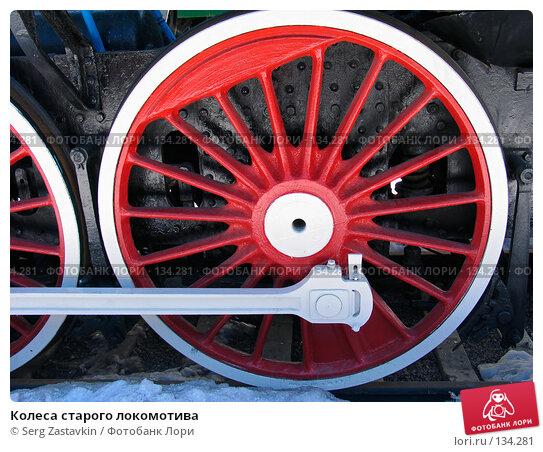 Колеса старого локомотива, фото № 134281, снято 9 апреля 2005 г. (c) Serg Zastavkin / Фотобанк Лори