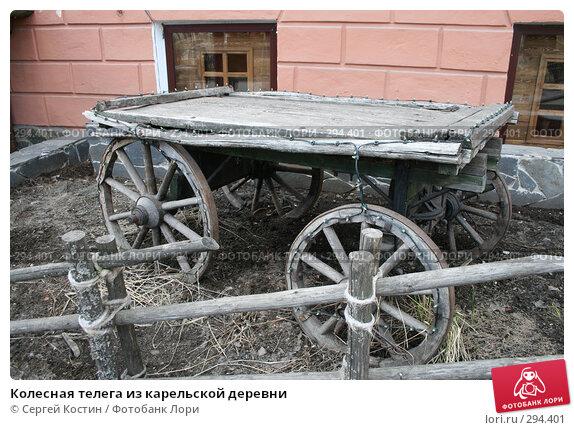 Колесная телега из карельской деревни, фото № 294401, снято 9 мая 2008 г. (c) Сергей Костин / Фотобанк Лори