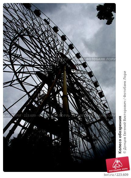 Колесо обозрения, фото № 223609, снято 26 июля 2007 г. (c) Донцов Евгений Викторович / Фотобанк Лори