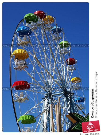 Колесо обозрения, фото № 253857, снято 15 сентября 2007 г. (c) Валерий Шанин / Фотобанк Лори