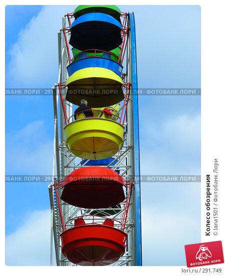 Купить «Колесо обозрения», эксклюзивное фото № 291749, снято 10 мая 2008 г. (c) lana1501 / Фотобанк Лори