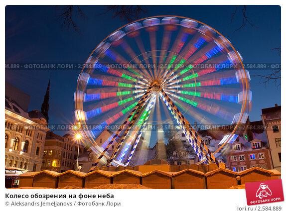 Купить «Колесо обозрения на фоне неба», фото № 2584889, снято 17 февраля 2019 г. (c) Aleksandrs Jemeļjanovs / Фотобанк Лори