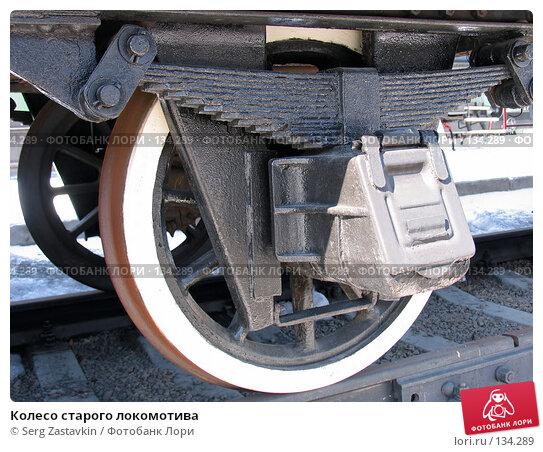 Колесо старого локомотива, фото № 134289, снято 9 апреля 2005 г. (c) Serg Zastavkin / Фотобанк Лори