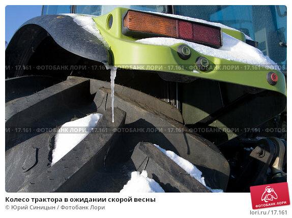 Колесо трактора в ожидании скорой весны, фото № 17161, снято 8 февраля 2007 г. (c) Юрий Синицын / Фотобанк Лори