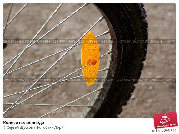 Колесо велосипеда, эксклюзивное фото № 295849, снято 6 апреля 2008 г. (c) Сергей Шустов / Фотобанк Лори
