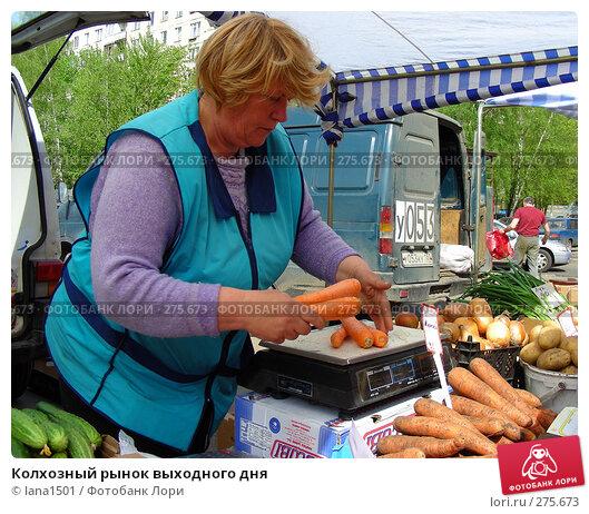 Колхозный рынок выходного дня, эксклюзивное фото № 275673, снято 1 мая 2008 г. (c) lana1501 / Фотобанк Лори