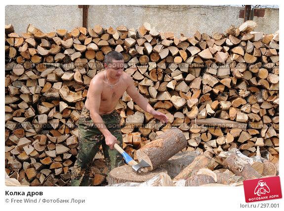 Колка дров, эксклюзивное фото № 297001, снято 10 марта 2007 г. (c) Free Wind / Фотобанк Лори