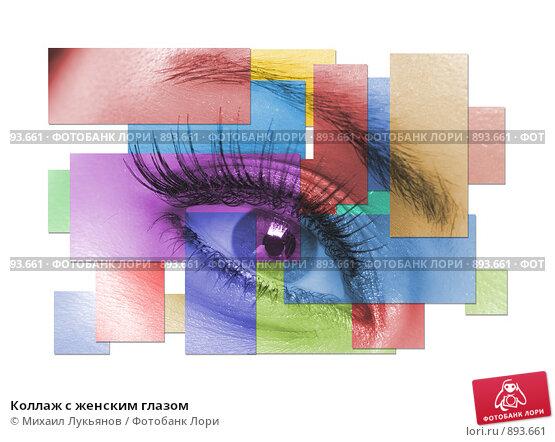 Купить «Коллаж с женским глазом», фото № 893661, снято 26 апреля 2019 г. (c) Михаил Лукьянов / Фотобанк Лори