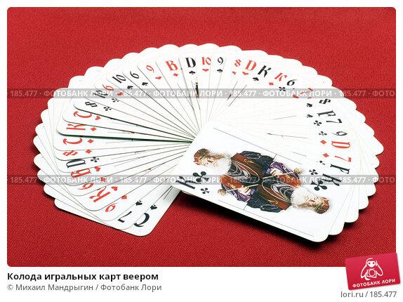 Колода игральных карт веером, фото № 185477, снято 28 декабря 2007 г. (c) Михаил Мандрыгин / Фотобанк Лори