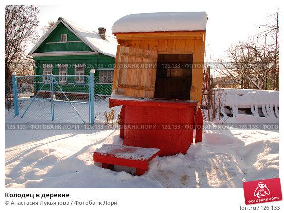 Колодец в деревне, фото № 126133, снято 18 ноября 2007 г. (c) Анастасия Лукьянова / Фотобанк Лори