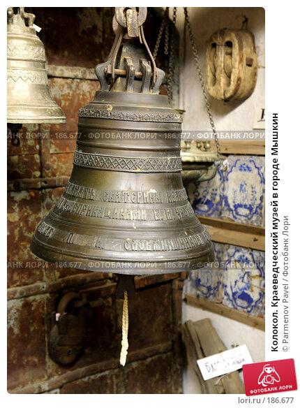 Колокол. Краеведческий музей в городе Мышкин, фото № 186677, снято 2 января 2008 г. (c) Parmenov Pavel / Фотобанк Лори