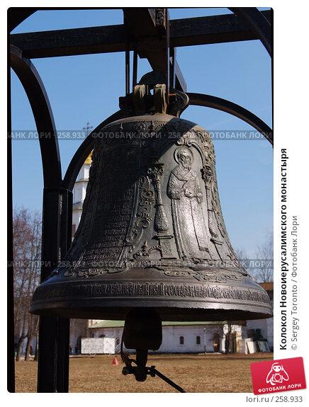 Колокол Новоиерусалимского монастыря, фото № 258933, снято 30 марта 2008 г. (c) Sergey Toronto / Фотобанк Лори