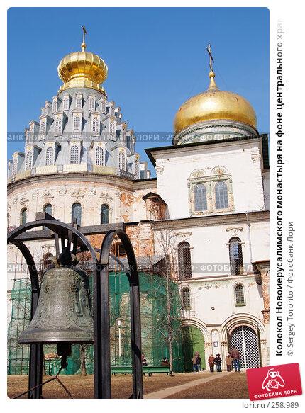 Колокол Новоиерусалимского монастыря на фоне центрального храма, фото № 258989, снято 30 марта 2008 г. (c) Sergey Toronto / Фотобанк Лори