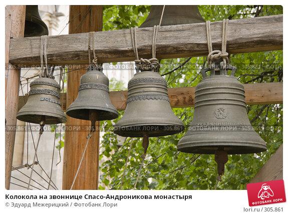 Колокола на звоннице Спасо-Андроникова монастыря, фото № 305861, снято 18 мая 2008 г. (c) Эдуард Межерицкий / Фотобанк Лори