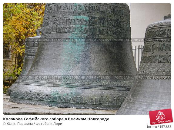 Купить «Колокола Софийского собора в Великом Новгороде», фото № 157853, снято 21 октября 2007 г. (c) Юлия Паршина / Фотобанк Лори