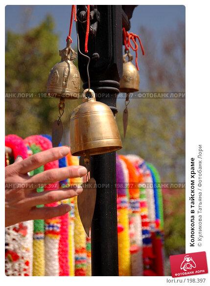 Колокола в тайском храме, фото № 198397, снято 1 декабря 2005 г. (c) Куликова Татьяна / Фотобанк Лори