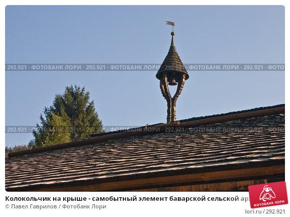 Колокольчик на крыше - самобытный элемент баварской сельской архитектуры, фото № 292921, снято 16 октября 2005 г. (c) Павел Гаврилов / Фотобанк Лори