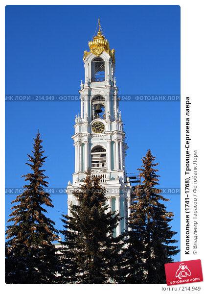 Колокольня (1741–1768), Троице-Сергиева лавра, фото № 214949, снято 4 января 2008 г. (c) Владимир Тарасов / Фотобанк Лори
