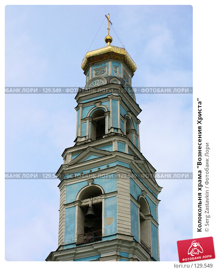 "Колокольня храма ""Вознесения Христа"", фото № 129549, снято 10 июня 2005 г. (c) Serg Zastavkin / Фотобанк Лори"