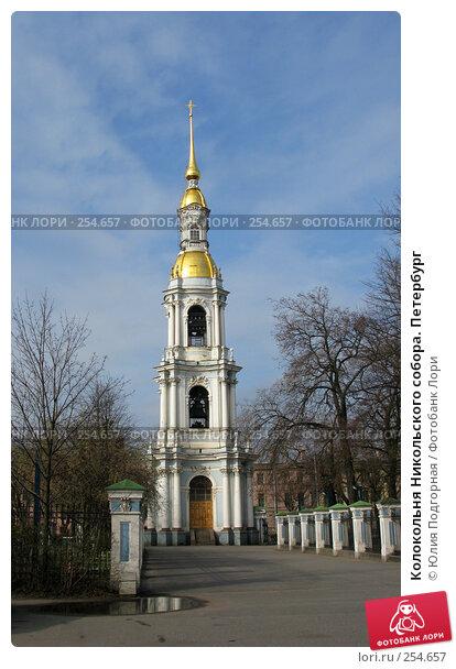 Колокольня Никольского собора. Петербург, фото № 254657, снято 17 апреля 2008 г. (c) Юлия Селезнева / Фотобанк Лори