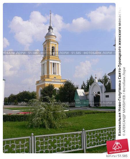 Колокольня Ново-Голутвина Свято-Троицкого женского монастыря, фото № 51585, снято 19 августа 2006 г. (c) АЛЕКСАНДР МИХЕИЧЕВ / Фотобанк Лори