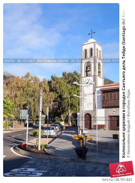 Купить «Колокольня церкови в городке Сантьяго дель Тейде (Santiago del Teide). Поворот на дорогу TF-436 в деревню Маска (Masca). Тенерифе, Канары, Испания», фото № 28151821, снято 7 января 2016 г. (c) Кекяляйнен Андрей / Фотобанк Лори