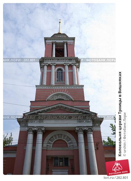 Колокольня церкви Троицы в Вишняках, фото № 282801, снято 2 мая 2008 г. (c) urchin / Фотобанк Лори