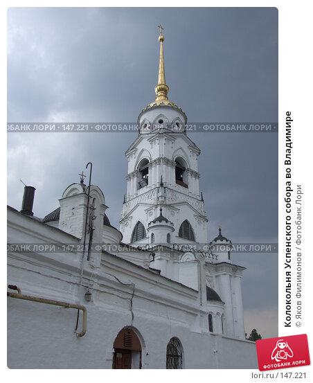 Купить «Колокольня Успенского собора во Владимире», фото № 147221, снято 7 сентября 2007 г. (c) Яков Филимонов / Фотобанк Лори