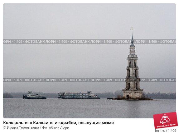 Колокольня в Калязине и корабли, плывущие мимо, эксклюзивное фото № 1409, снято 11 ноября 2005 г. (c) Ирина Терентьева / Фотобанк Лори