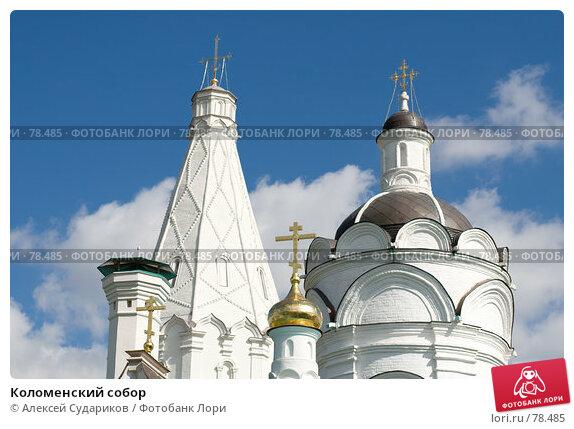 Коломенский собор, фото № 78485, снято 2 сентября 2007 г. (c) Алексей Судариков / Фотобанк Лори