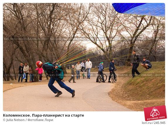 Коломенское. Пара-планерист на старте, фото № 245945, снято 5 апреля 2008 г. (c) Julia Nelson / Фотобанк Лори