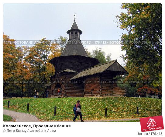 Купить «Коломенское, Проездная башня», фото № 176413, снято 27 сентября 2003 г. (c) Петр Бюнау / Фотобанк Лори