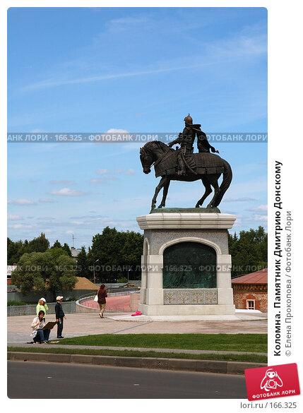 Коломна. Памятник Дмитрию Донскому, фото № 166325, снято 26 октября 2016 г. (c) Елена Прокопова / Фотобанк Лори