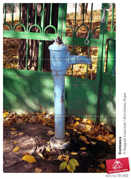 Колонка, фото № 91933, снято 2 октября 2007 г. (c) Андрей Соколов / Фотобанк Лори