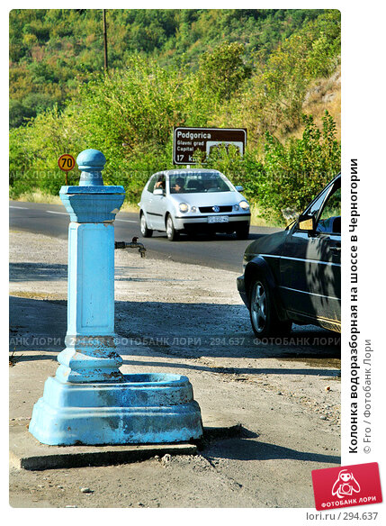 Колонка водоразборная на шоссе в Черногории, фото № 294637, снято 28 августа 2007 г. (c) Fro / Фотобанк Лори