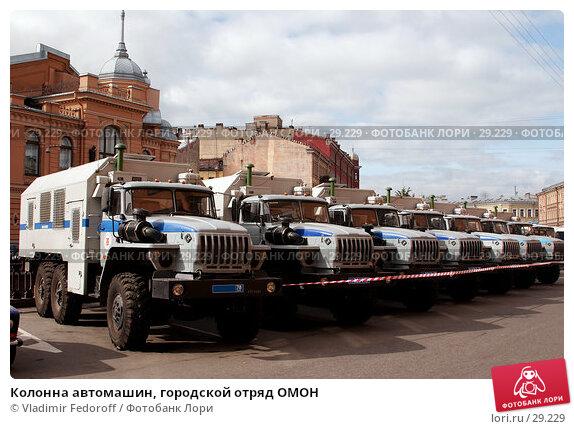 Купить «Колонна автомашин, городской отряд ОМОН», фото № 29229, снято 7 сентября 2006 г. (c) Vladimir Fedoroff / Фотобанк Лори