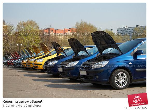Купить «Колонна автомобилей», фото № 250025, снято 12 апреля 2008 г. (c) Corwin / Фотобанк Лори